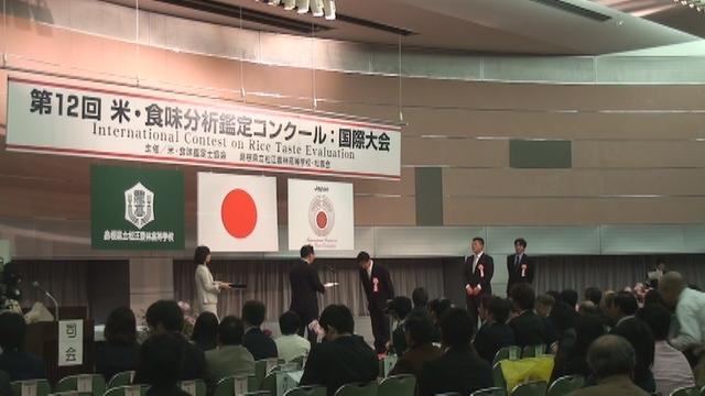 米・食味分析鑑定コンクール国際大会金賞